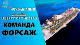 FOR-SAGE.INFO 🍀 Команда на круизном 🛳 лайнере Liberty of the seas