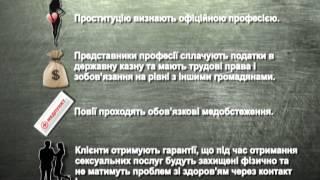 nuzhno-li-legalizovat-prostitutsiyu-opros