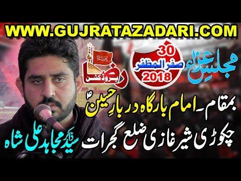 Zakir Syed Mujhid Ali Shah | 30 Safar 2018 | Chakori Shar Ghazi ( www.Gujratazadari.com )