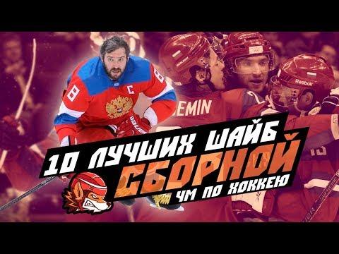 Топ-10 САМЫХ КРАСИВЫХ шайб Сборной России на Чемпионатах Мира по хоккею