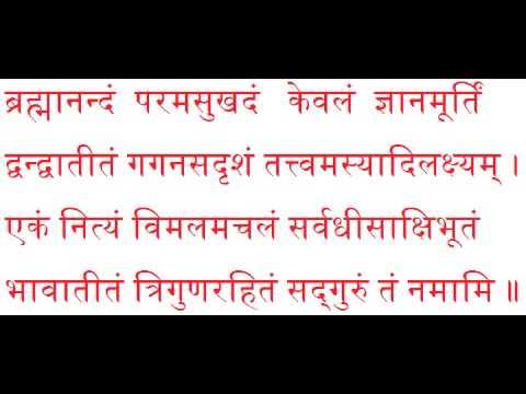 Brahmanandam Paramasukadam... (Guru Gita)