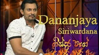 Dananjaya Siriwardana | Gindara Wage - 2019 - 07 - 11