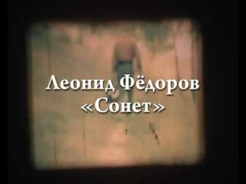 Леонид Федоров - Сонет