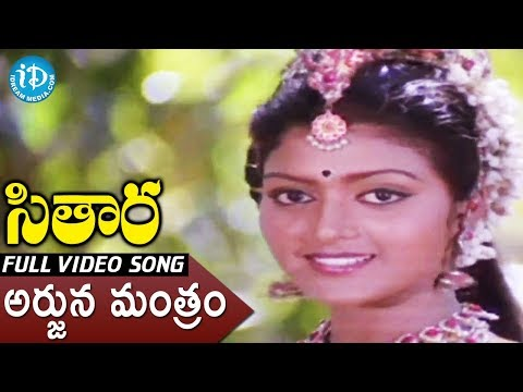 Arjuna Manthram Song - Sitara Movie Songs - Bhanupriya - Suman...