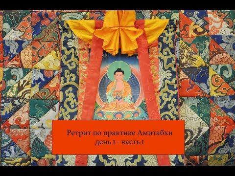 Introduction to the Amitabha practice