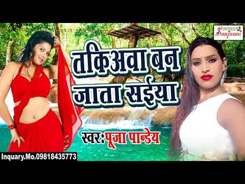 Pooja Pandey.भोजपुरी हिट गाना । तकिअवा बन जाता सईया। New Bhojpuri Hit Songs.2018 thumbnail