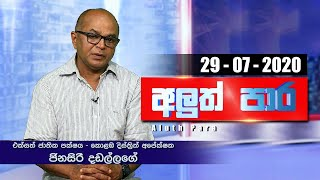 Aluth Para -  Jinasiri Dadallage | 29 - 07 - 2020 | Siyatha TV