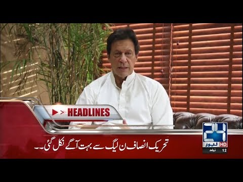 News Headlines | 9:00 AM | 26 July 2018 | 24 News HD