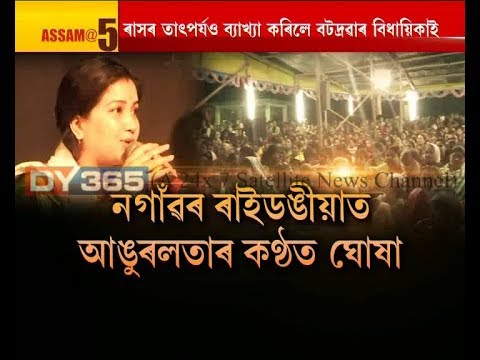 MLA    Angurlata Deka    Raas Mahotsav    Assam    Nagaon