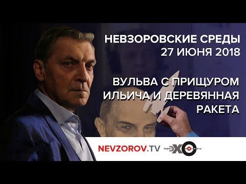 Невзоровские среды на радио «Эхо Москвы» . Эфир от 27.06.2018