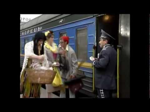 Maski Show - Bahn