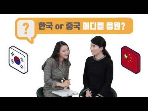 [유행어로 배우는 중국어] 롱패딩 / 평창동계올림픽, 중국어로?