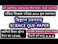MP SAMVIDA SHIKSHAK PARIKSHA   विज्ञान प्रश्नपत्र 2012   SCIENCE SOLVED QUESTIONS PAPER SAMVIDA EXAM