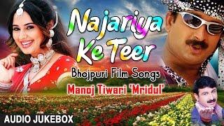 MANOJ TIWARI | BHOJPURI FILM SONGS AUDIO JUKEBOX | NAJARIYA KE TEER | T-Series HamaarBhojpuri