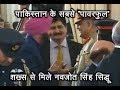 Imran Khan Oath Ceremony: Reason Behind Sidhu's Warm Meet With Pakistan Army Chief | ABP News