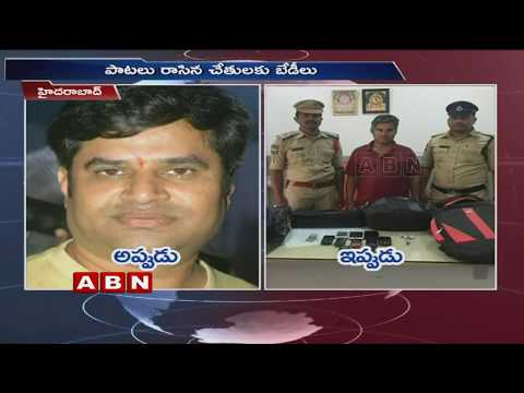Lyric Writer Kulasekhar Held By Police | Recovered 10 Mobiles, Credit and Debit Cards | ABN Telugu