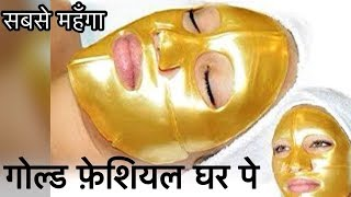 DIY | Gold Facial at Home | Affordable- Get Fair Skin Permanently | JSuper Kaur