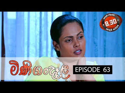 Minigandela | Episode 63 | Sirasa TV 05th September 2018 [HD]