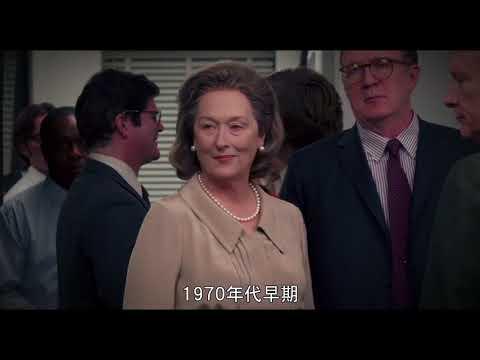【郵報:密戰】幕後花絮 - 2月23日 挺身而出