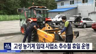 고성 농기계 임대 사업소 추수철 휴일 운영