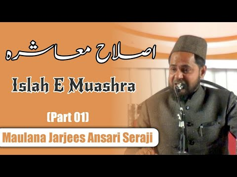Islah E Muashra By Shiekh Jarjees Siraji (part- 1 2) video