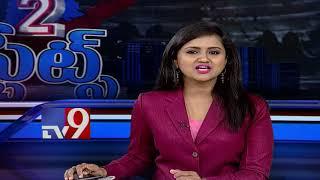 2 States Bulletin : Top News From Telugu States - 20-11-2018