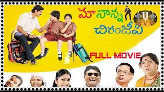 Nanna - Maa Nanna Chiranjeevi Telugu Full Movie || Jagapathi Babu, Neelima