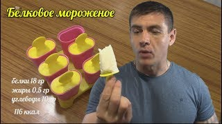 Белковое мороженое , диетический рецепт по диете Дюкан