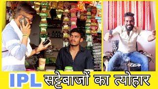 Sattebajo ka tyohaar | Chhattisgarhiya Comedy Video