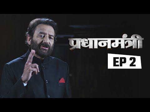 Pradhanmantri : Episode 2 - Story of Hyderabad & Junagarh