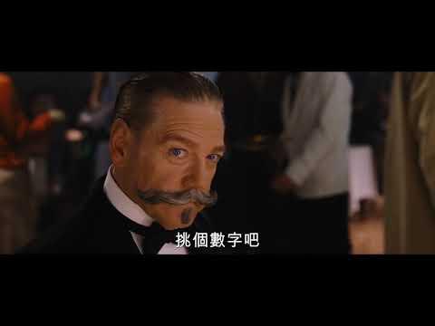 【東方快車謀殺案】最新預告 2017.12.08人人有嫌疑