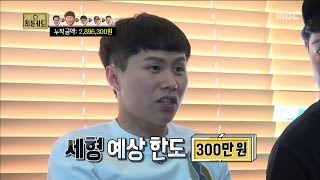 [Infinite Challenge] 무한도전 - The estimated limit of 3 million won! 20170513