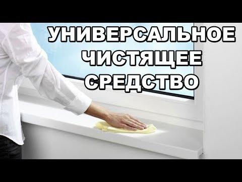 УНИВЕРСАЛЬНОЕ чистящее средство своими руками для пластиковых окон, холодильника, посуды и т.д.