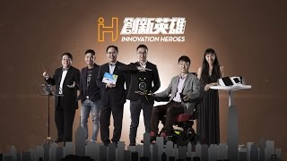Innovation Heroes 創新英雄