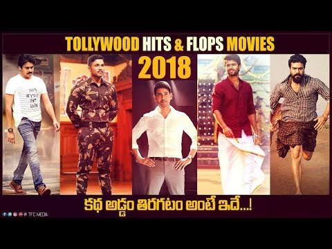 Students Response On 2018 Movies | 2018 Tollywood Movies || Telugu Full Screen