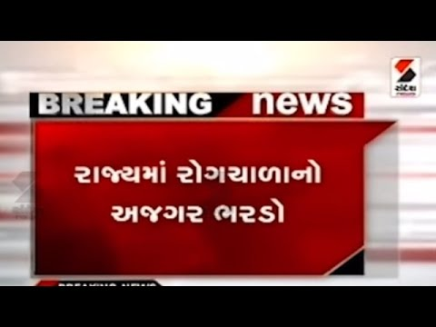 Sandesh News:Dengue and Swine flu cases in Ahmedabad