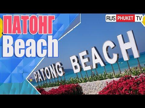 Пхукет пляж патонг
