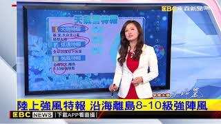 氣象時間 1070204 晚間氣象 東森新聞
