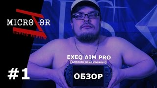 EXEQ AiM PRO (Game Console Android) - Обзор #1