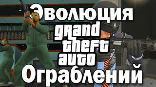 ЭВОЛЮЦИЯ ОГРАБЛЕНИЙ БАНКОВ В GTA! (GTA3-GTA5)