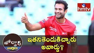 Cricketer Irfan Pathan Wins Best Actor Award On Twitter | Jordar News | hmtv News