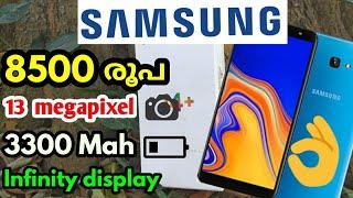 Samsung Galaxy j4 Plus budget smartphone 2019 | 8500 രൂപയ്ക്ക് ഒരു അടിപൊളി ഫോൺ