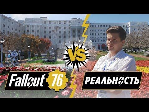 Поиграли в Fallout 76. Война изменилась