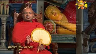 Samaja Sangayana | EP 29 | 2018-10-23