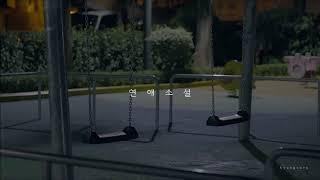 "[3D AUDIO] EPIK HIGH (ft. IU) ""Love Story"" (연애소설)"