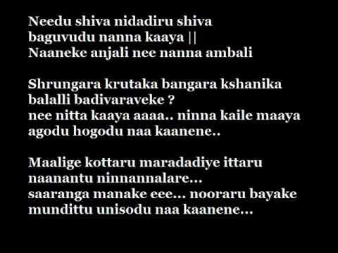 Needu Shiva Nidadiru Shiva - Panchakshari Gawai video