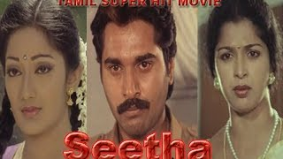 Seetha (1990) | Tamil Super Hit Movie | Rahman,Gouthami,Kanaka,Sarath Kumar, | S.A.Chandrasekhar