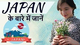 जापान देश के बारे में जानिये - Know everything about Japan - The land of rising Sun