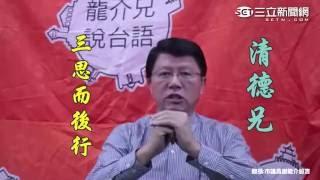 針對台南市調漲房屋稅 謝龍介竟向賴清德求饒?