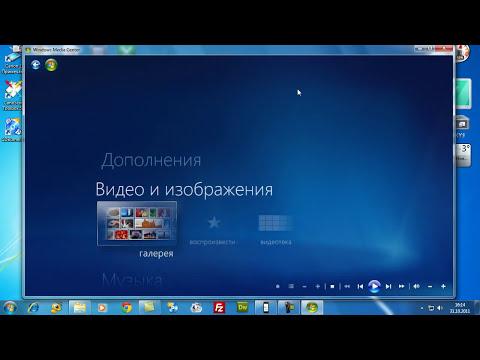 Обзор Windows Media и Media Center